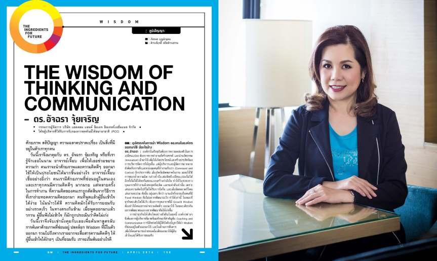 สัมภาษณ์ ดร. อัจฉรา จุ้ยเจริญ – GMMagazine
