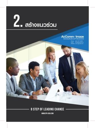 การบริหารจัดการการเปลี่ยนแปลง Leadership Development
