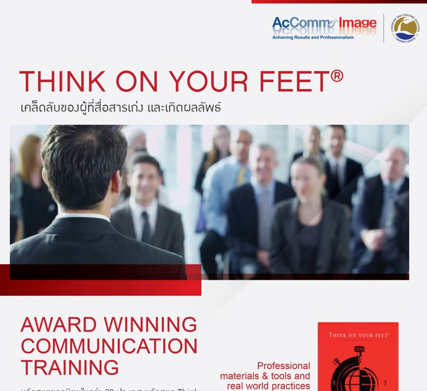 Think on Your Feet® by AcComm and Image International