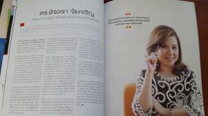 ดร. อัจฉรา จุ้ยเจริญ สัมภาษณ์ใน SME Magazine