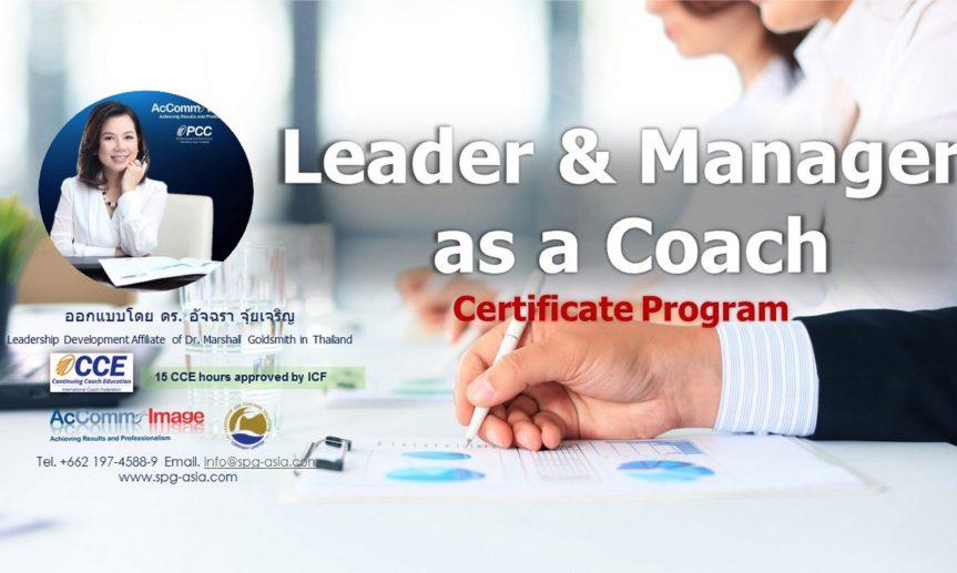 หลักสูตร Coaching สำหรับผู้บริหาร