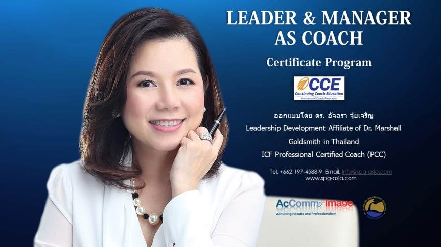 Leader and Manager as Coach Training